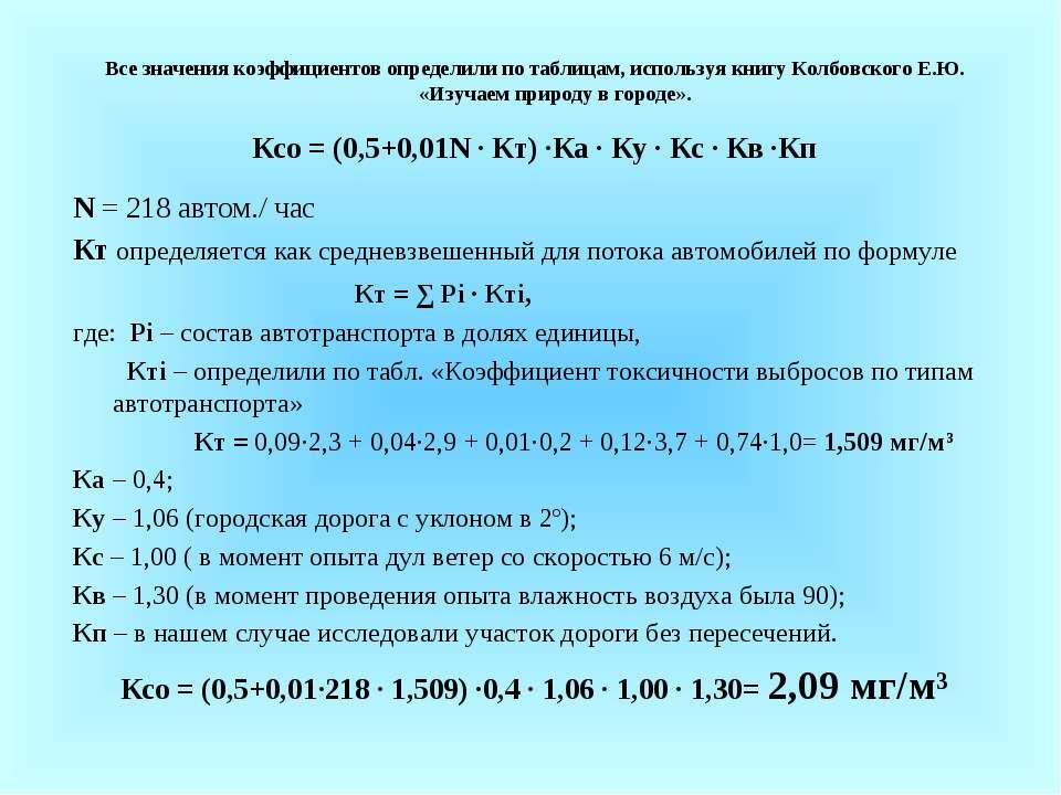 Все значения коэффициентов определили по таблицам, используя книгу Колбовског...