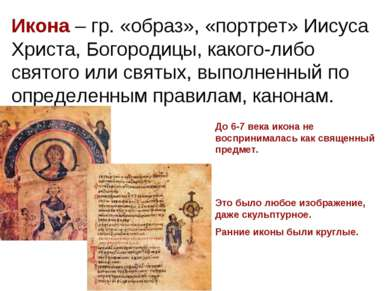 Икона – гр. «образ», «портрет» Иисуса Христа, Богородицы, какого-либо святого...