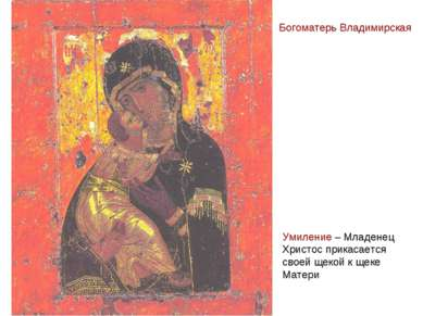 Богоматерь Владимирская Умиление – Младенец Христос прикасается своей щекой к...