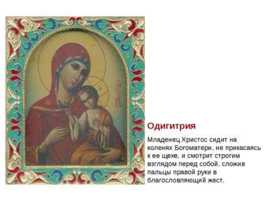 Одигитрия Младенец Христос сидит на коленях Богоматери, не прикасаясь к ее ще...