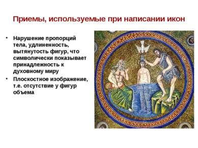 Приемы, используемые при написании икон Нарушение пропорций тела, удлиненност...