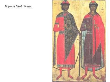 Борис и Глеб. 14 век.