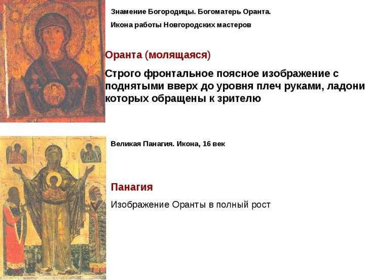 Знамение Богородицы. Богоматерь Оранта. Икона работы Новгородских мастеров Ор...