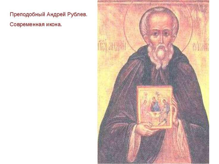 Преподобный Андрей Рублев. Современная икона.
