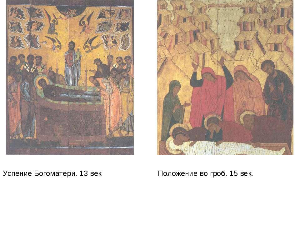 Успение Богоматери. 13 век Положение во гроб. 15 век.