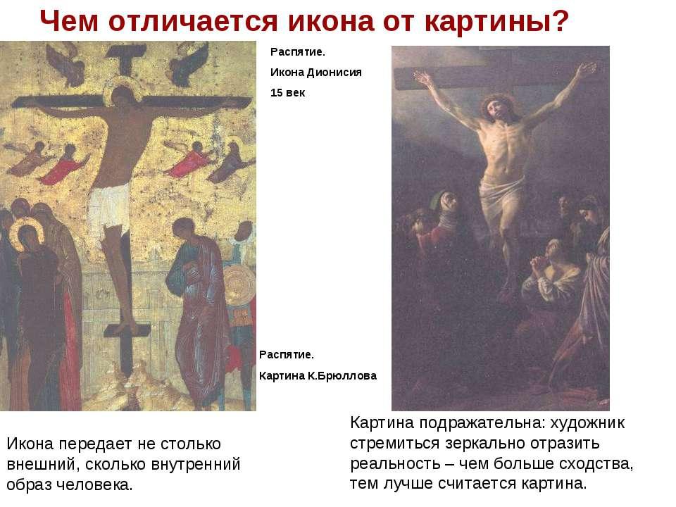 Чем отличается икона от картины? Картина подражательна: художник стремиться з...