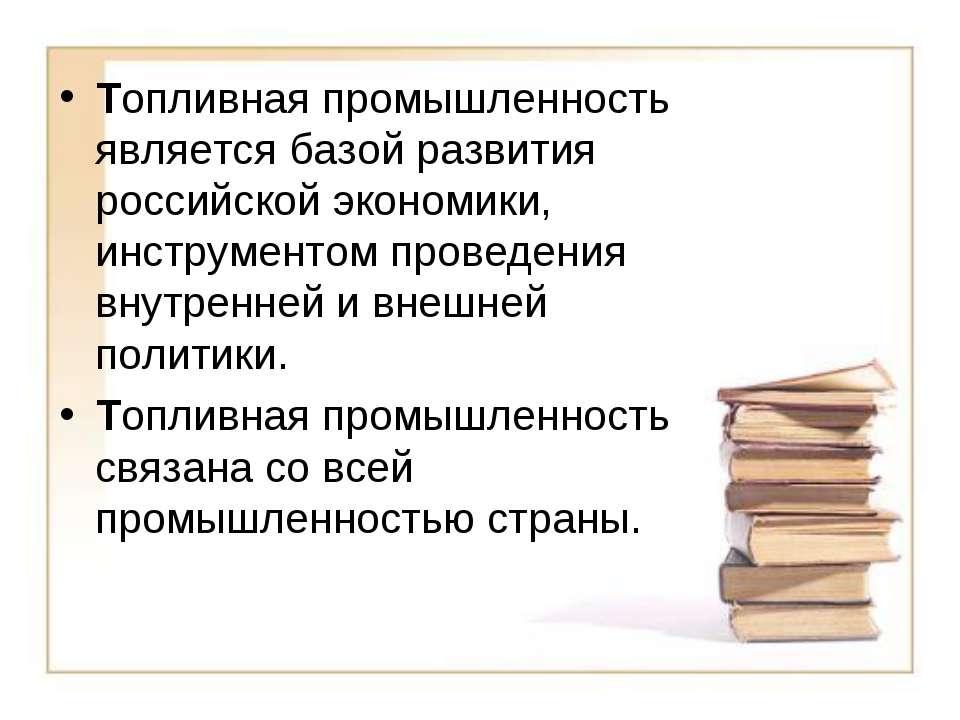 Топливная промышленность является базой развития российской экономики, инстру...