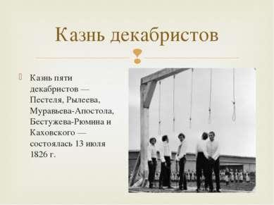 Казнь пяти декабристов — Пестеля, Рылеева, Муравьева-Апостола, Бестужева-Рюми...