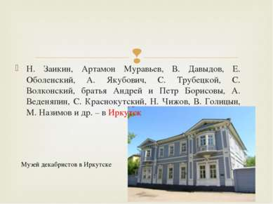 Н. Заикин, Артамон Муравьев, В. Давыдов, Е. Оболенский, А. Якубович, С. Трубе...
