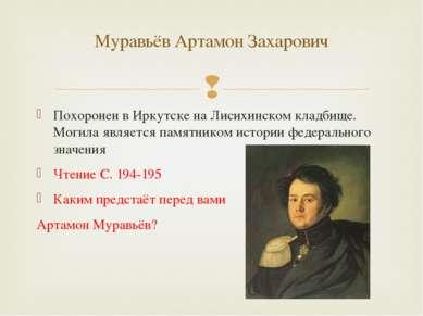 Похоронен вИркутске наЛисихинском кладбище. Могила является памятником исто...