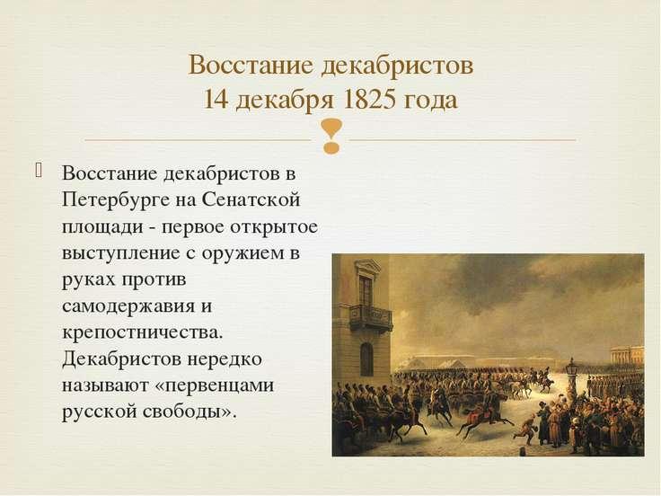 Восстание декабристов в Петербурге на Сенатской площади - первое открытое выс...