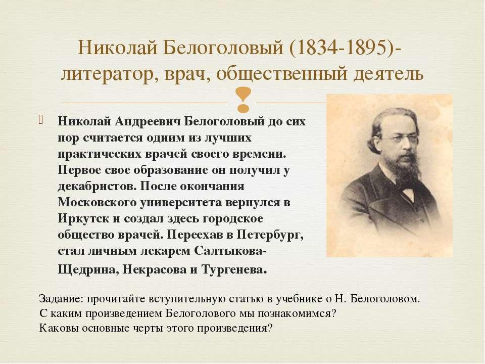 Николай Андреевич Белоголовый до сих пор считается одним из лучших практическ...