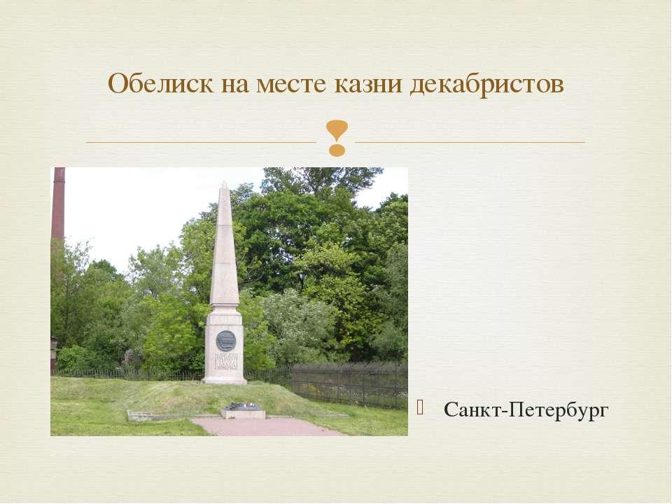 Санкт-Петербург Обелиск на месте казни декабристов