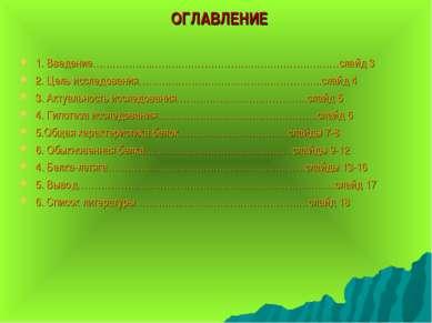 ОГЛАВЛЕНИЕ 1. Введение…………………………………………………………………слайд 3 2. Цель исследования……...