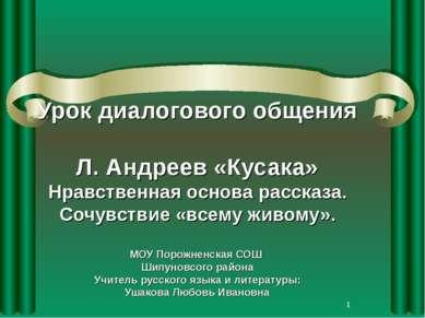 * Урок диалогового общения Л. Андреев «Кусака» Нравственная основа рассказа. ...