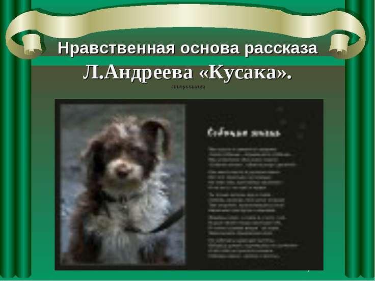 * Нравственная основа рассказа Л.Андреева «Кусака». гиперссылка