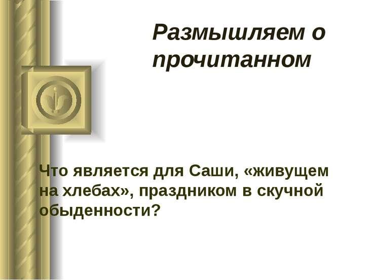 Размышляем о прочитанном Что является для Саши, «живущем на хлебах», праздник...