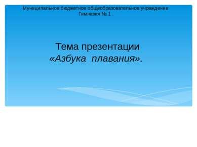 Муниципальное бюджетное общеобразовательное учреждение Гимназия № 1 .    ...