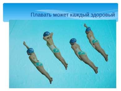 Плавать может каждый здоровый человек