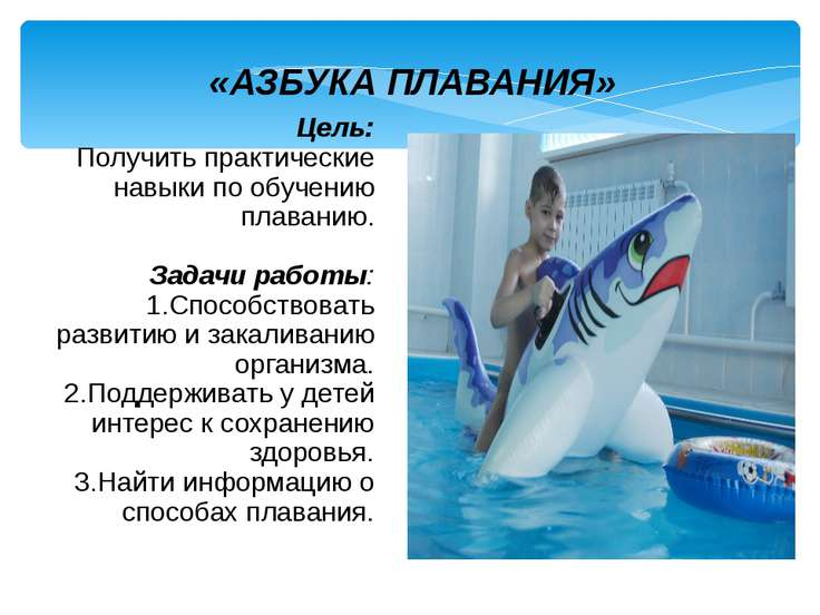 «АЗБУКА ПЛАВАНИЯ» Цель: Получить практические навыки по обучению плаванию. За...