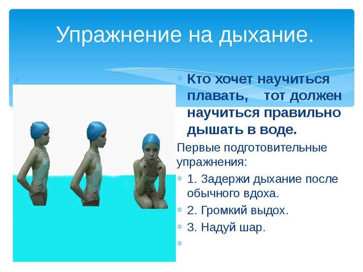 Упражнение на дыхание. Кто хочет научиться плавать, тот должен научиться прав...
