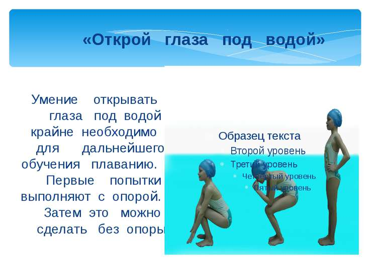 Умение открывать глаза под водой крайне необходимо для дальнейшего обучения п...