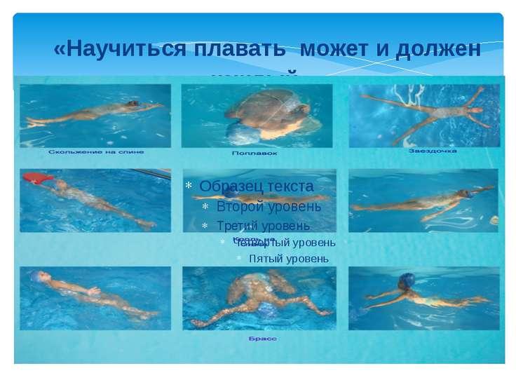 «Научиться плавать может и должен каждый ».