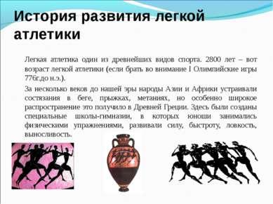 История развития легкой атлетики Легкая атлетика один из древнейших видов спо...