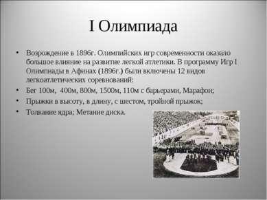 I Олимпиада Возрождение в 1896г. Олимпийских игр современности оказало большо...