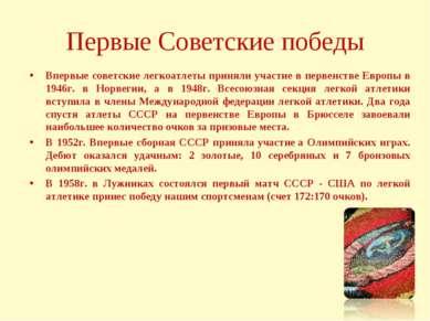 Первые Советские победы Впервые советские легкоатлеты приняли участие в перве...