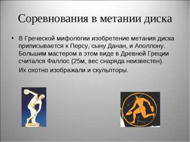 Соревнования в метании диска В Греческой мифологии изобретение метания диска ...