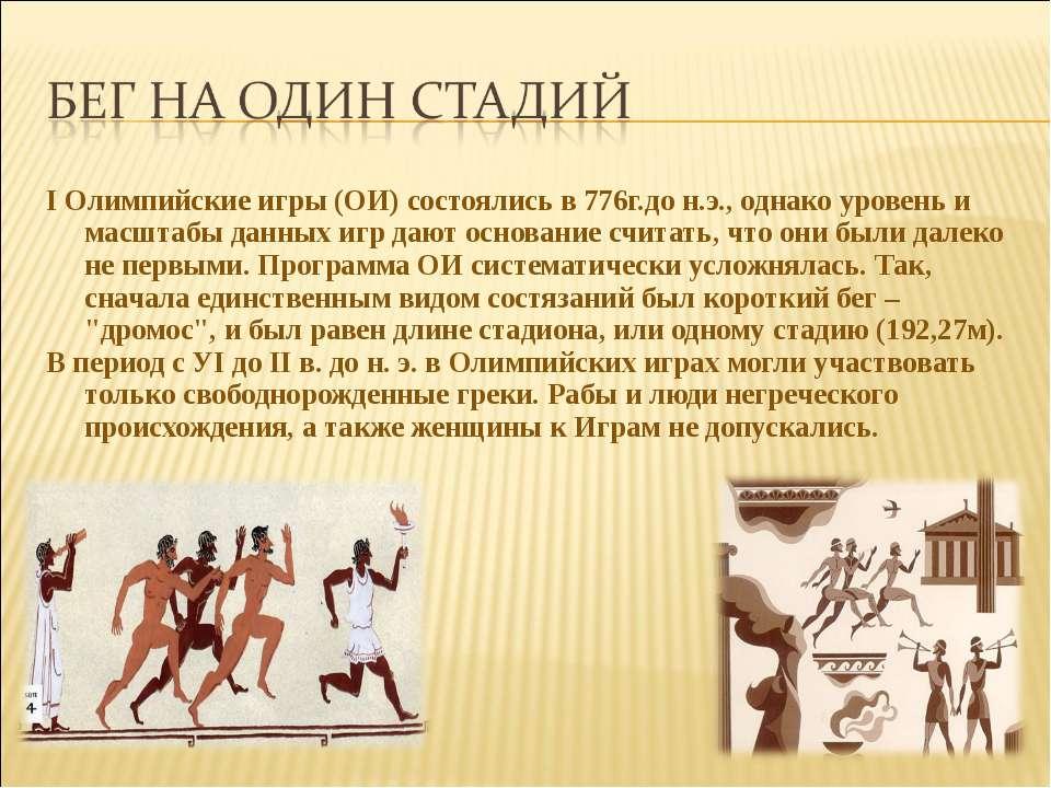 I Олимпийские игры (ОИ) состоялись в 776г.до н.э., однако уровень и масштабы ...