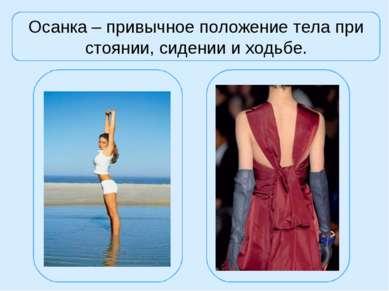 Осанка – привычное положение тела при стоянии, сидении и ходьбе.