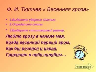 Ф. И. Тютчев « Весенняя гроза» 1.Выделите ударные гласные. 2.Определите стопы...