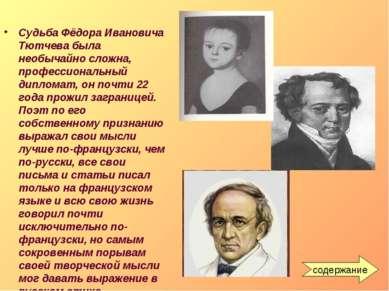 Судьба Фёдора Ивановича Тютчева была необычайно сложна, профессиональный дипл...