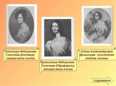 Элеонора Фёдоровна Тютчева (Ботмер)- первая жена поэта. Эрнестина Фёдоровна Т...