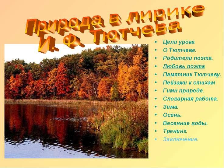 Цели урока О Тютчеве. Родители поэта. Любовь поэта Памятник Тютчеву. Пейзажи ...