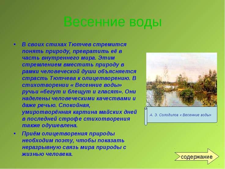 Весенние воды В своих стихах Тютчев стремится понять природу, превратить её в...
