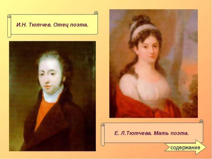 И.Н. Тютчев. Отец поэта. Е. Л.Тютчева. Мать поэта. содержание