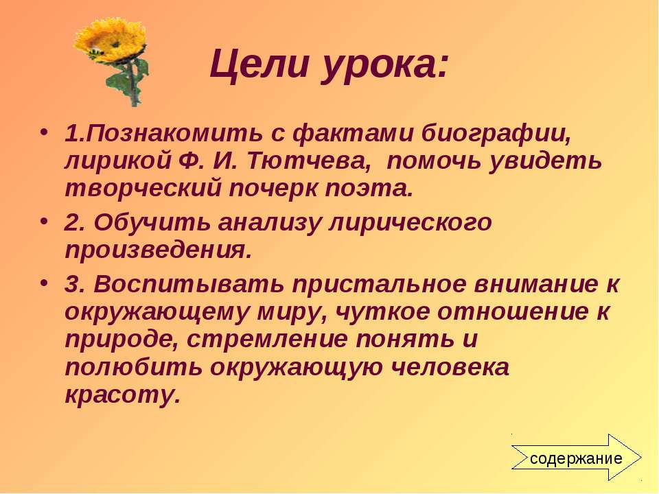 Цели урока: 1.Познакомить с фактами биографии, лирикой Ф. И. Тютчева, помочь ...