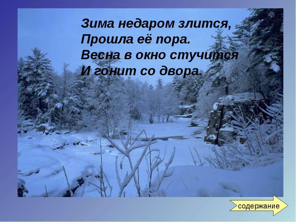 Зима недаром злится, Прошла её пора. Весна в окно стучится И гонит со двора. ...