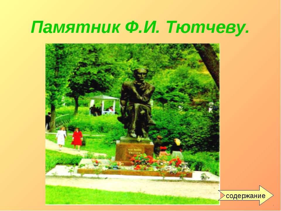 Памятник Ф.И. Тютчеву. содержание