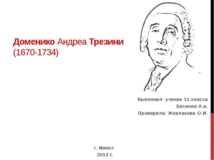 Доменико Андреа Трезини (1670-1734) Выполнил: ученик 11 класса Бесенев А.в. П...