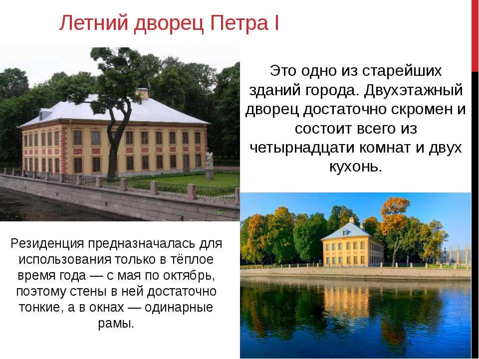Это одно из старейших зданий города. Двухэтажный дворец достаточно скромен и ...