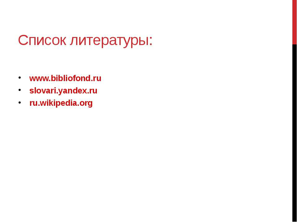 Список литературы: www.bibliofond.ru slovari.yandex.ru ru.wikipedia.org