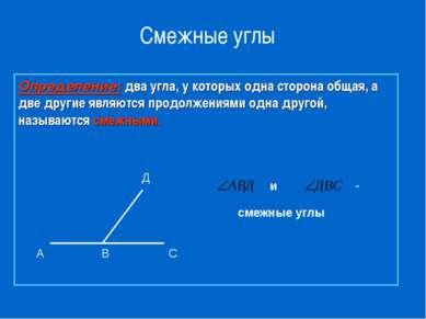 Определение: два угла, у которых одна сторона общая, а две другие являются пр...