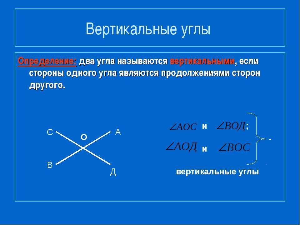 Вертикальные углы Определение: два угла называются вертикальными, если сторон...