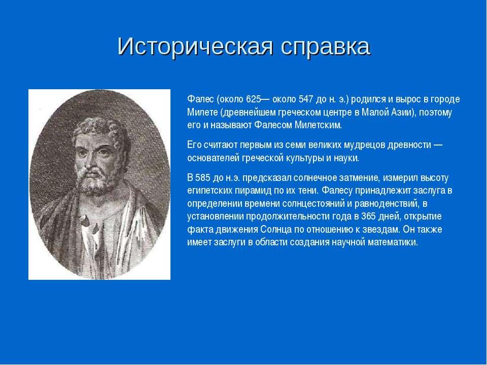 Историческая справка Фалес (около 625— около 547 до н. э.) родился и вырос в ...