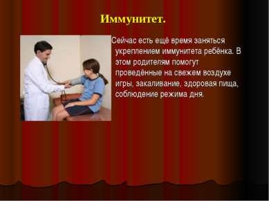Иммунитет. Сейчас есть ещё время заняться укреплением иммунитета ребёнка. В э...