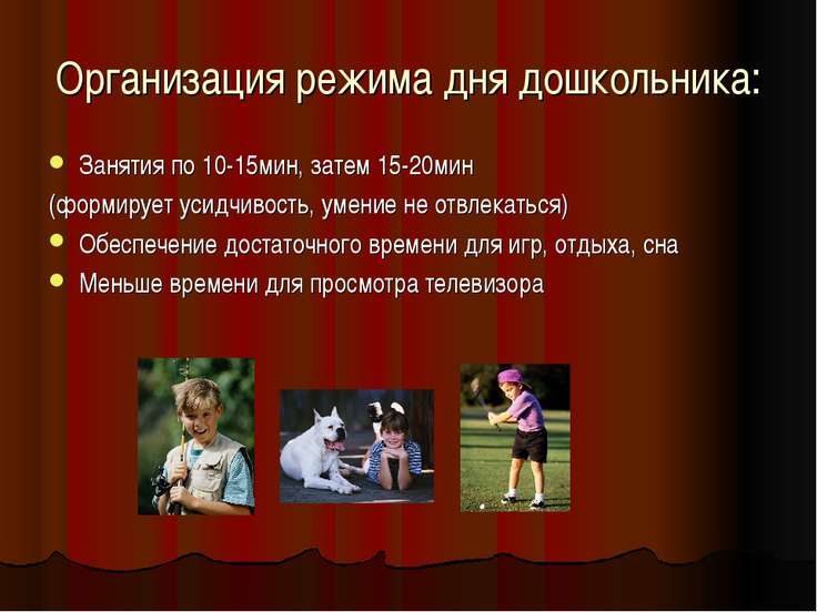 Организация режима дня дошкольника: Занятия по 10-15мин, затем 15-20мин (форм...